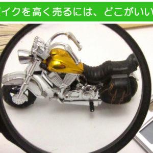 バイクを高く売る