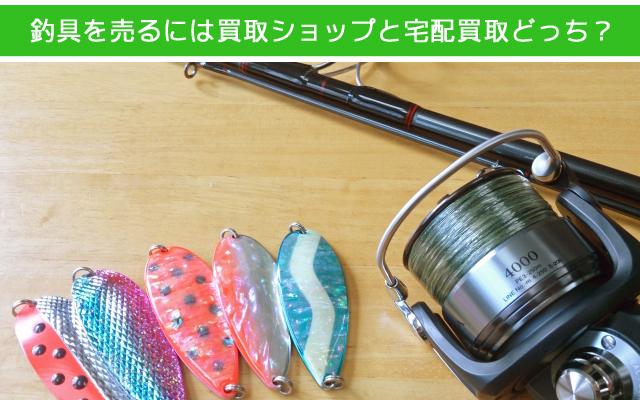 釣具を高く売る方法