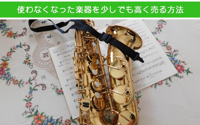 楽器を売る方法
