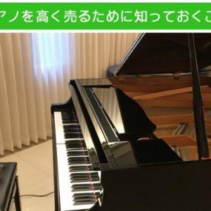 ピアノを高く売る方法