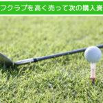 ゴルフクラブを高く売る方法