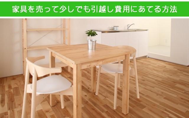 家具を高く売る方法