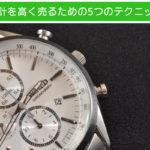 時計を高く売るコツ