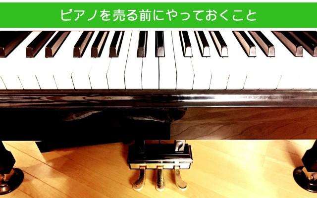 ピアノを売る方法