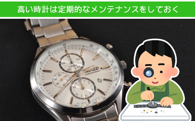 時計を高く売る