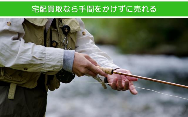 釣具を高く売る