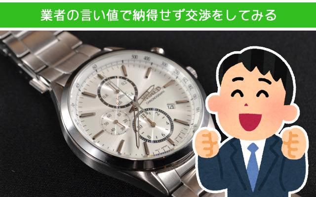 時計を高く売るには交渉
