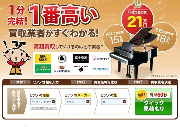 引越し侍のピアノ買取