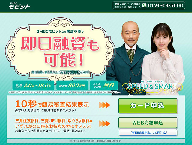 SMBCモビット公式サイト