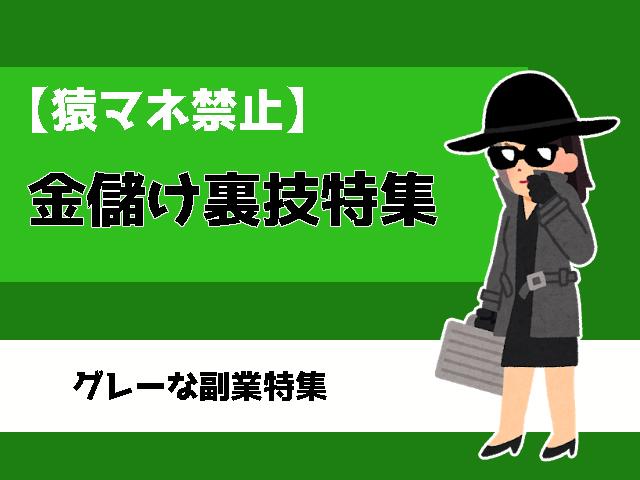【猿マネ禁止】金儲け裏技特集