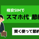 格安SIMでスマホ代を節約