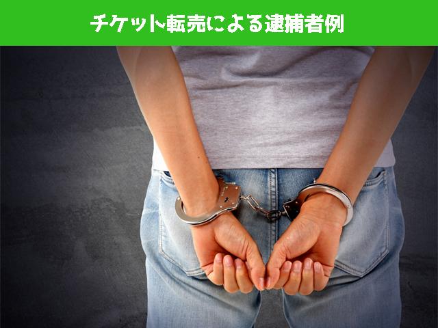 チケット転売による逮捕者例