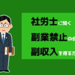 副業禁止の会社で副収入を得る方法