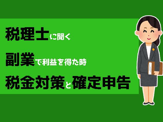 副業で得た利益の税金対策と確定申告