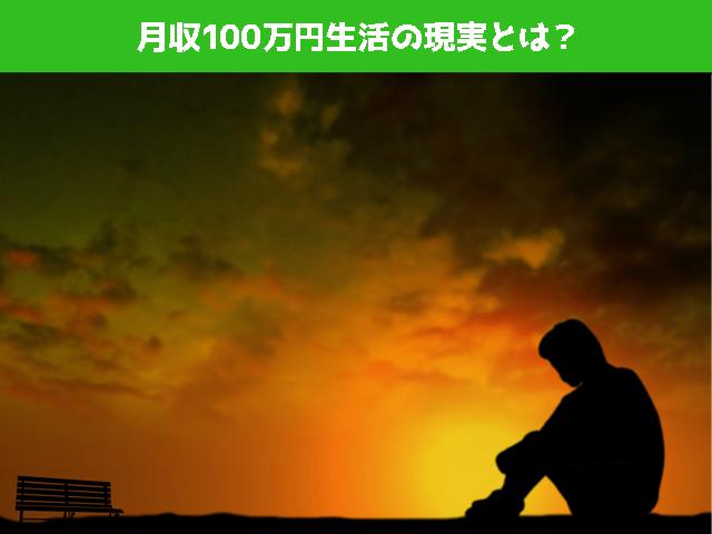 月収100万円生活の現実とは?