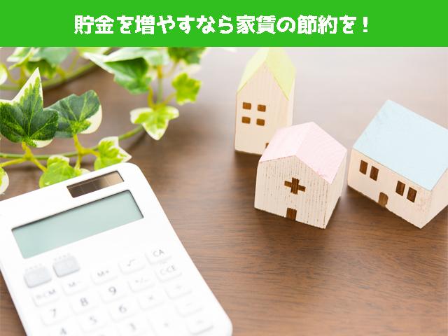 貯金を増やすなら家賃の節約を!