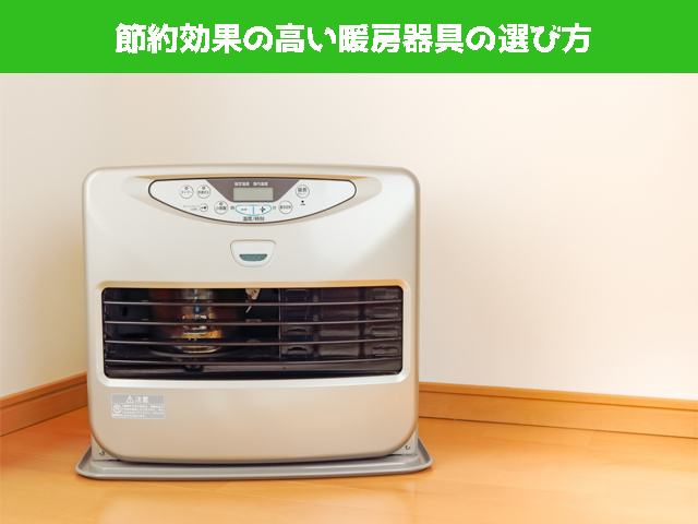節電効果の高い暖房器具の選び方