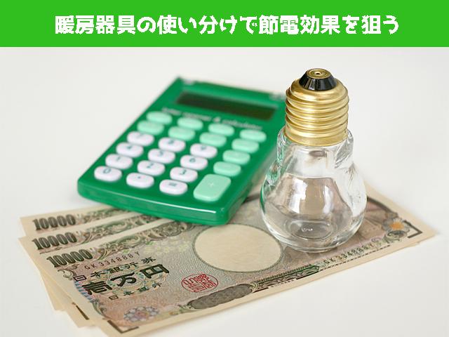 暖房器具の使い分けで節電効果を狙う