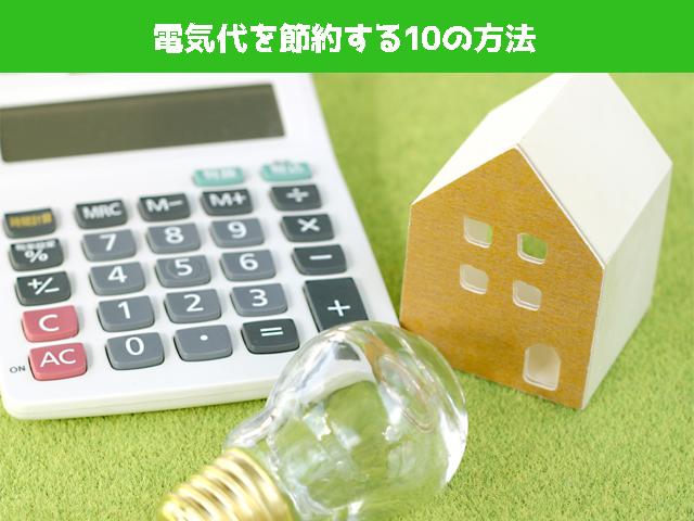 電気代を節約する10の方法