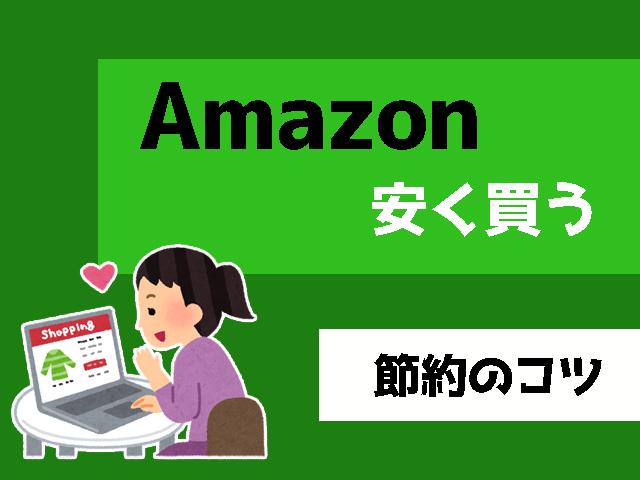 Amazonで安く買って節約