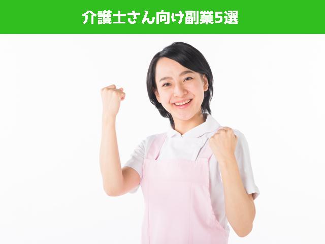 介護士さん向け副業5選
