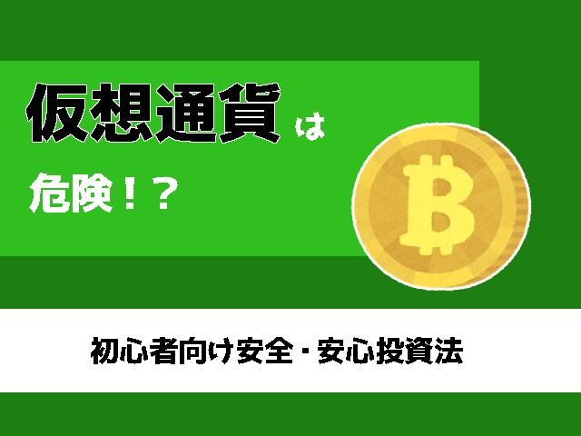 仮想通貨は危険!?