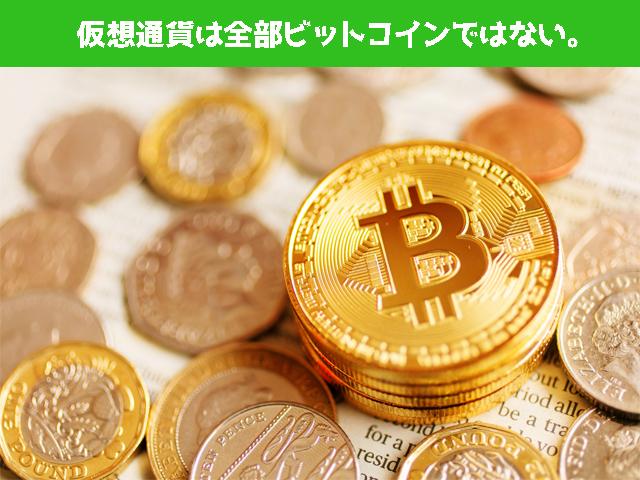 仮想通貨はビットコインだけではない