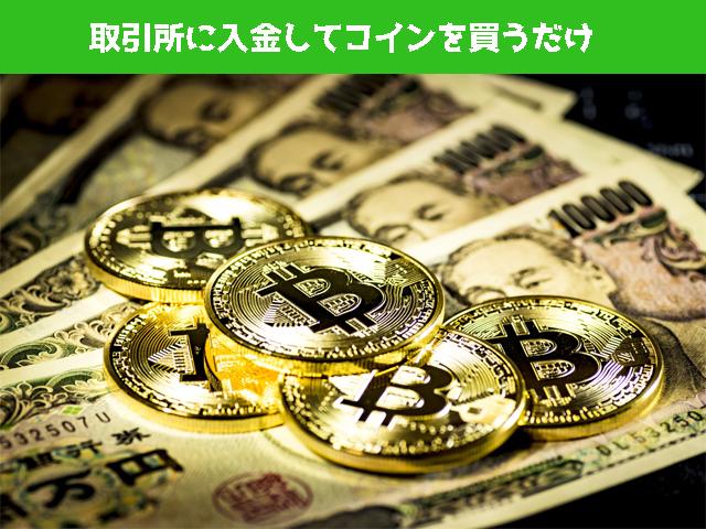 取引所に入金してコインを買うだけ
