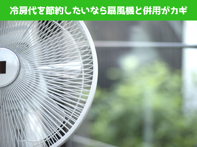 冷房代を節約したいなら扇風機と併用がカギ