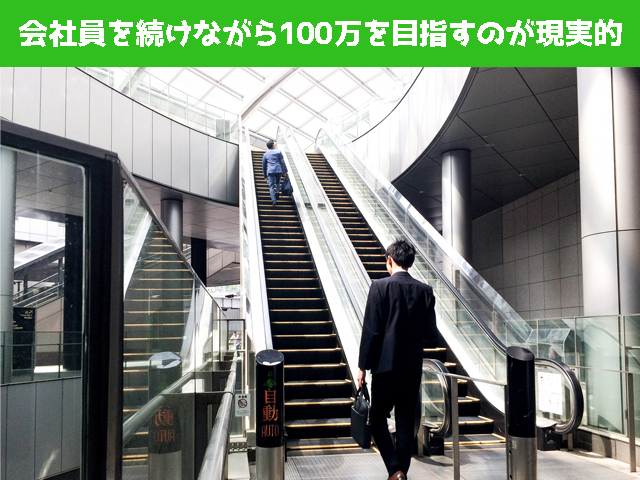 会社員を続けながら100万円を目指すのが現実的