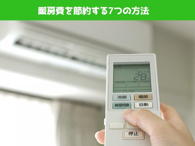 暖房費を節約する7つの方法