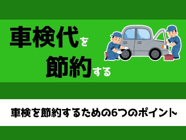 車検代を節約する