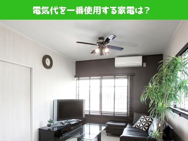 電気代を一番消費する家電は?