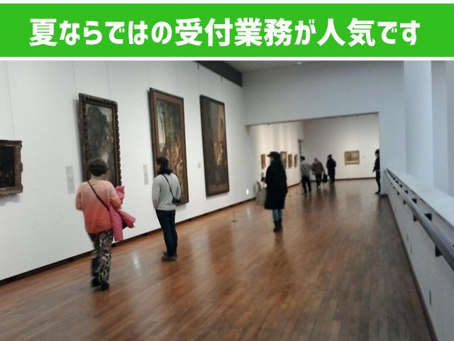 美術館のバイト