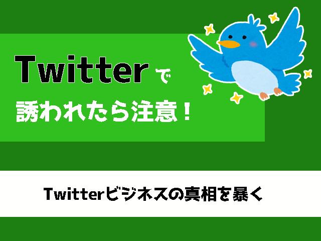 Twitterで誘われたら注意!