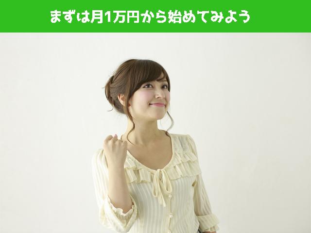 まずは月に1万円から始めてみよう