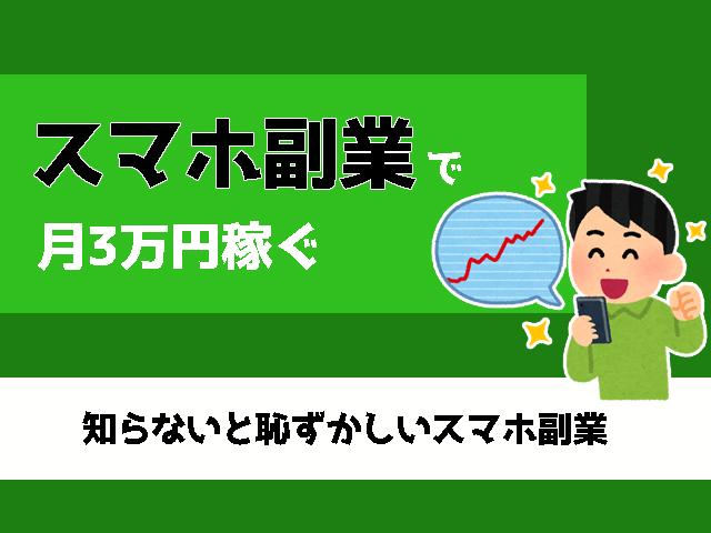 スマホで月3万円稼ぐ