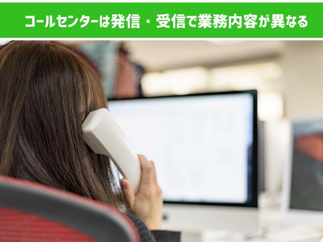 コールセンターバイトの種類