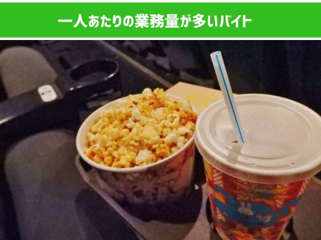 映画館は仕事が多い