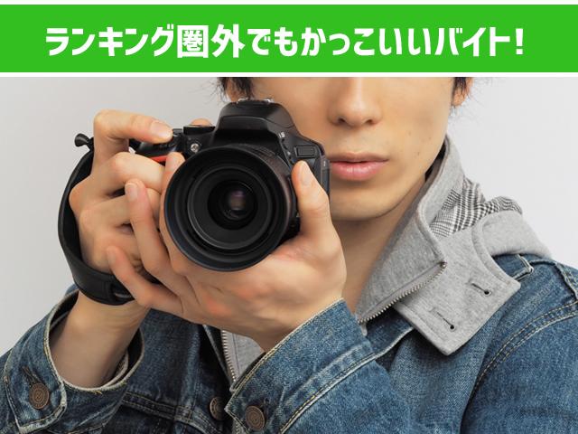 カメラマンバイト