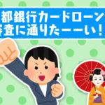京都銀行カードローンの審査に通りたーい!!
