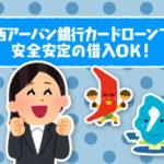 関西アーバン銀行カードローンでは安全安定の借入OK!