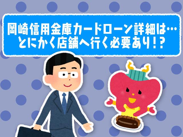 岡崎信用金庫カードローンの詳細は…とにかく店舗へ行く必要あり!?