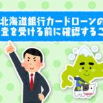 北海道銀行カードローンの審査を受ける前に確認すること