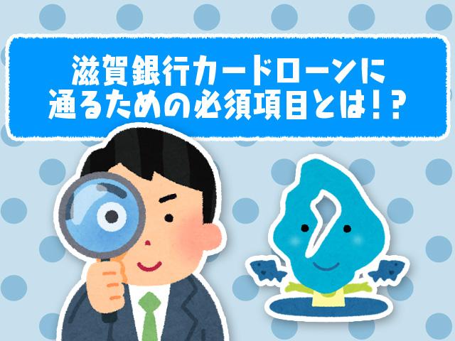 滋賀銀行カードローンに通るための必須項目とは!?