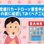 北陸銀行カードローン審査申込…その前に確認しておくべきこと!
