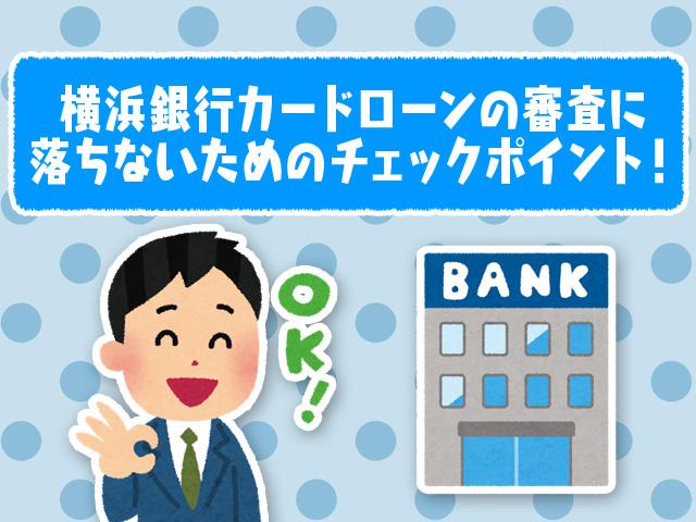 横浜銀行カードローンの審査に落ちないためのチェックポイント!