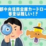 京都中央信用金庫カードローン審査は難しい!?