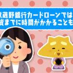 武蔵野銀行カードローンでは、融資までに時間がかかることも!?