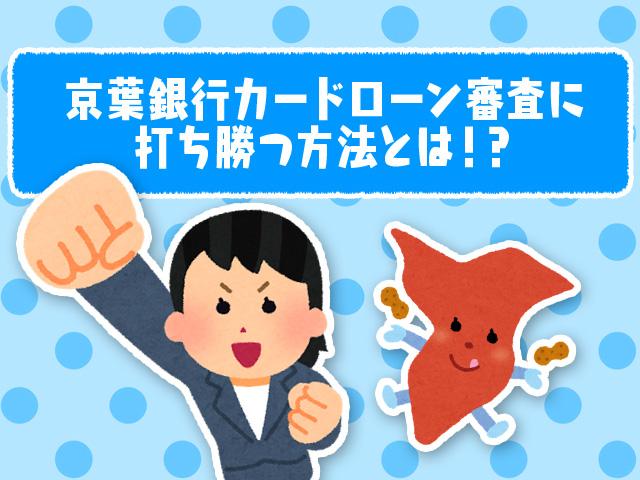 京葉銀行カードローン審査に打ち勝つ方法とは!?